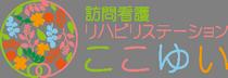 訪問看護リハビリステーション ここゆい|東京都江戸川区 一之江駅